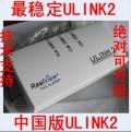 中国版ULINK2仿真器 支持ARM7/ARM9/Cortex Family【北航博士店
