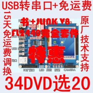 飞凌FL2440开发板+3.5LCD!S3C2440套餐OK2440-IV【北航博士店ARM9