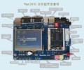s3c2410开发板 3.5寸触摸屏LCD GSM模块GPRS GPS北航博士店