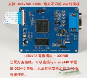 mini2440开发板 3.5寸LCD触摸屏 LCD2VGA模块VGA【北航博士店