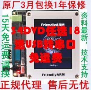 友善mini2440开发板+3.5寸LCD触摸屏256MB!34DVD选10【北航博士店