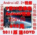 飞凌OK6410开发板+3.5屏LCD!34选20DVD Android ARM11北航博士店