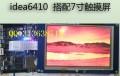 Idea6410 7寸触摸屏LCD WIFI Camera S3C6410 34DVD选!北航博士店