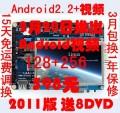 飞凌OK6410开发板+4.3屏LCD!Android S3C6410 ARM11北航博士店