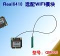 WIFI无线模块GM320配Real6410 S3C6410 ARM11开发板【北航博士店