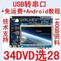 飞凌OK6410开发板 带7寸LCD触摸屏USB转串口34DVD选20内存256M