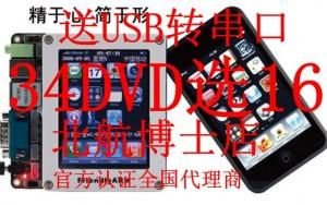 1G mini2440 3.5寸触摸屏 S3C2440 34DVD选ARM9【北航博士店