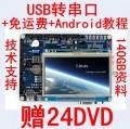 飞凌OK6410开发板+5.6寸LCD触摸屏256M DDR 2G NAND【北航博士店