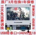 mini6410开发板+4.3寸触摸屏128M 1GB ARM11 S3C6410【北航博士店
