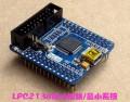 LPC2138核心模块/最小系统板(开发板) ZLPC2138【北航博士店