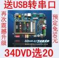 最新!Real6410开发板 4.3 LCD Android-2.1 S3C6410【北航博士店