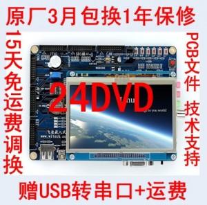 飞凌OK6410开发板+3.5屏ARM11 34选20DVD 256M内存 2G NandFlash