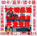 mini6410开发板4.3寸触摸屏ARM11 S3C6410 256M 256M【北航博士店