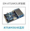 EM-ATSAM3U开发板 Cortex-M3v2/I2C/USB2.0 赠教材【北航博士店