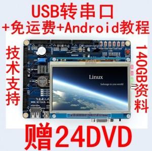 飞凌OK6410开发板+5.6寸LCD触摸屏S3C6410 Android-2【北航博士店