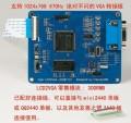 友善之臂原厂VGA模块LCD2VGA micro2440!mini2440开发板qq2440