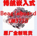 原厂ARM Cortex-A8现货DM3730开发板beagleboard xM【北航博士店