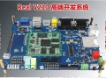 RealV210开发板Cortex-A8核Android2.3三星S5PV210 512M Real210
