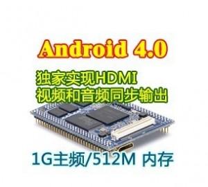 友善之臂Cortex-A8三星S5PV210最小系统Tiny210核心板Android4.0