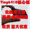 友善之臂Tiny6410核心板256M+1GB SLC S3C6410 ARM11【北航博士店
