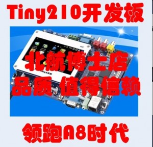 三星Cortex-A8友善之臂S5PV210开发板Tiny210+H43 4.3寸触摸屏