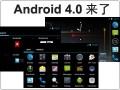 友善之臂Tiny210核心板Cortex-A8三星S5PV210最小系统Android4.0