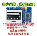 Tiny210SDK2开发板H43 4.3寸触摸屏Cortex-A8友善之臂三星S5PV210