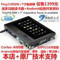 友善之臂Tiny210开发板SDK+7寸电容屏多点触摸S5PV210 Android4.0