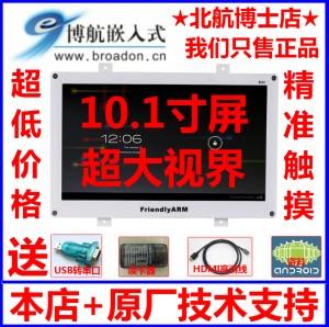 S5PV210友善之臂Tiny210SDK+10.1寸LCD触摸屏Cortex-A8开发板W101