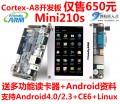 友善之臂Mini210s开发板+A70 7寸触摸屏Cortex-A8 S5PV210开发板
