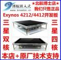 Samsung三星Exynos 4212平板电脑开发板Cortex-A9内核Android4.0