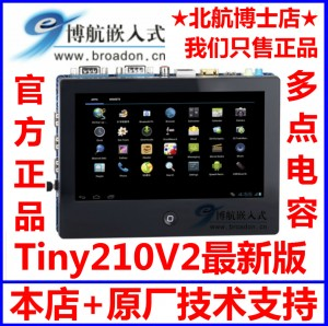 友善之臂Tiny210V2SDK开发板7寸电容屏S5PV210多点触摸Android4.0