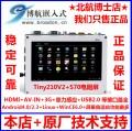 友善之臂Tiny210V2SDK开发板7寸电阻屏Cortex-A8开发板Android4.0