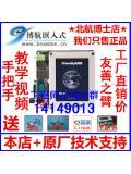 友善之臂mini2440开发板3.5寸LCD触摸屏S3C2440开发板ARM9开发板