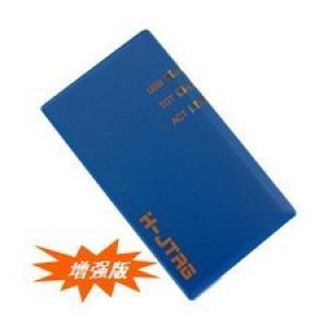 USB接口H-JTAG仿真器 增强版 ARM7/ARM9/ARM11/Cortex-M3/XSCALE