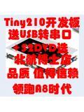 友善之臂Tiny6410开发板 7寸电容屏ARM11多点触摸S3C6410开发板