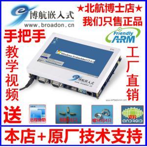 友善之臂Tiny6410开发板 增强版7寸S70触摸屏ARM11 S3C6410开发板