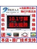 S5PV210友善之臂Tiny210SDK 10.1寸LCD触摸屏Cortex-A8开发板W101