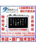 友善之臂Tiny210V2SDK开发板A70 7寸电阻屏Cortex-A8开发板