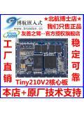 友善之臂Tiny210V2 Smart210核心板Cortex-A8 S5PV210 Android4.0