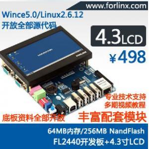 飞凌FL2440开发板 4.3LCD!S3C2440学习板OK2440-IV北航博士店ARM9