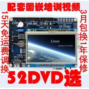 飞凌OK6410开发板 3.5屏ARM11 34选20DVD 256M内存 2G NandFlash
