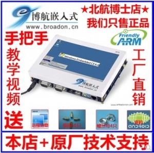 友善之臂Tiny6410开发板SDK标准ADK增强版4.3 7寸屏ARM11 S3C6410