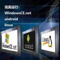 工业触摸屏Android一体机Linux工控制一体机ARM控制系统WindowsCE