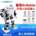 LOBOT人形机器人二次开发套件/RoboSoul H3P/兼容Arduino编程开源